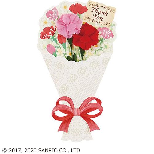 サンリオ 造花付き花束 402001│カード・ポストカード グリーティングカード