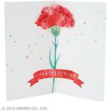 サンリオ カーネーション_1輪 402036│カード・ポストカード グリーティングカード