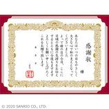 サンリオ 母の日感謝状 402281│カード・ポストカード グリーティングカード