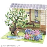 サンリオ 初夏の庭に青紅葉と柴犬 421821│カード・ポストカード グリーティングカード
