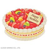 サンリオ フルーツホールケーキ 428370│カード・ポストカード バースデー・誕生日カード