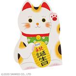 サンリオ 招き猫 496154│カード・ポストカード バースデー・誕生日カード