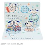 サンリオ おきがるふれんずすごろく 496651│カード・ポストカード バースデー・誕生日カード