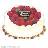 サンリオ いちごとベリーのホールケーキ 497185│カード・ポストカード バースデー・誕生日カード