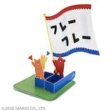 サンリオ 旗振るクマ 497282