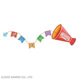 サンリオ メガホン 497291│カード・ポストカード グリーティングカード