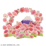 サンリオ(SANRIO) 立体ダイカットカード 富士山とコスモス 886921│カード・ポストカード グリーティングカード