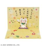 サンリオ(SANRIO) 二つ折りポップアップカード 招き猫 889831│カード・ポストカード バースデー・誕生日カード