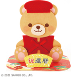 サンリオ(SANRIO) ちゃんちゃんこを着るクマ 972363│カード・ポストカード グリーティングカード
