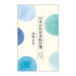 カミオジャパン 日本の色見本帖付箋 じゃばら折り 200547 清明の色│ノート・メモ 付箋紙