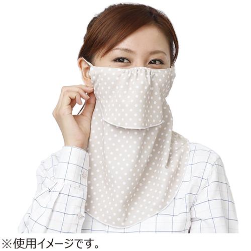 UVカットマスク ドットヤケーヌ ベージュ│アウトドアウェア