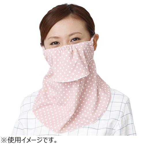 UVカットマスク ドットヤケーヌ ピンク│アウトドアウェア