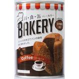 アスト 新・食・缶ベーカリー コーヒー 100g