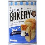 アスト 新・食・缶ベーカリー ミルク 100g