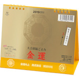 【2019年版・卓上】全協2019 卓上L・金運カレンダー TD-30288