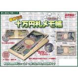 百万円グッズシリーズ 十万円メモ帳