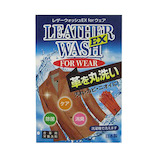 レザーウォッシュEX for ウェア 100mL+100mL│洗濯用品 その他 洗濯洗剤・用品