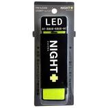 マイスト LED反射アームバンド ナイトプラス イエロー 5508