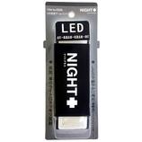 マイスト LED反射アームバンド ナイトプラス ホワイト 5509