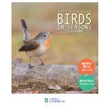 【2021年版・卓上】日本野鳥の会 バーズ・イン・シーズンズ 2021 「12か月を彩る野鳥」
