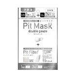 バイオインターN WガーゼPit Mask子供用│ヘルスケア 花粉対策グッズ