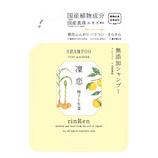 凜恋 レメディアルシャンプー リフィル 400mL ユズ&ジンジャー│シャンプー 無添加シャンプー