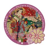 トラベルステッカー 百花繚乱・女2人 TS17