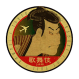 トラベルステッカー 金・歌舞伎赤 TS21