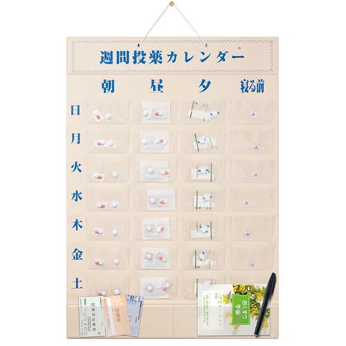 週間投薬カレンダー 1日4回用