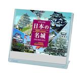 【2021年版・卓上】コミュニティネット 日本の名城 卓上カレンダー C−083