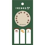 平岩 ミニ付箋 六曜社珈琲店 b379│ノート・メモ 付箋紙