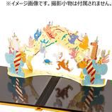 いろは出版 AIUEO アルバムポップアップ APU-11 animal arch (アニマルアーチ)
