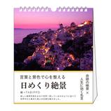 【日めくり】 日めくりカレンダー 絶景 ZH02