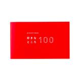 いろは出版 プレゼントブック 好きなところ100 ピンク
