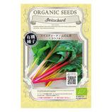 グリーンフィールドプロジェクト 有機種子 (葉菜) スイスチャード カラフル 小袋
