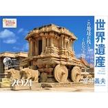 【2021年版・壁掛】写真工房 世界遺産×富井義夫 A−1 海外編
