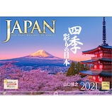 【2021年版・壁掛】写真工房 JAPAN B−1