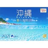 【2021年版・壁掛】写真工房 沖縄 B−3