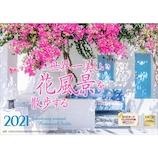 【2021年版・壁掛】写真工房 世界一美しい花風景を散歩する D−2