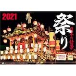 【2021年版・壁掛】写真工房 祭り G−3