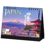 【2021年版・卓上】写真工房 JAPAN K−4