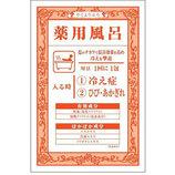 関西酵素 薬用風呂KKb 冷え性・ひび・あかぎれ