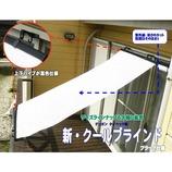 日本テキスタイル クールブラインド 幅90×丈180
