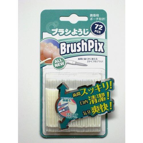【クリックでお店のこの商品のページへ】PINO BrushPix BP-72 72本入