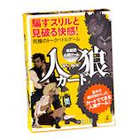 幻冬舎 会話型心理ゲーム 人狼カード│ゲーム カードゲーム