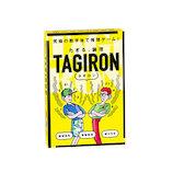 幻冬舎 タギロン 新装版 497989│ゲーム カードゲーム