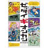 幻冬舎 ゼッタイギオンカン│ゲーム カードゲーム