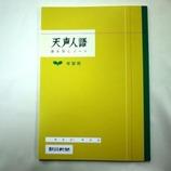 朝日新聞社 天声人語学習用ノート 360021