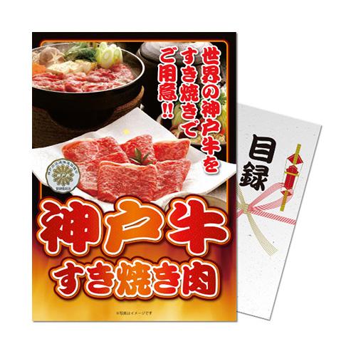 パネもく! 神戸牛すき焼き 300g