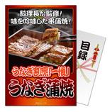 <東急ハンズ> 愛知県の名店、うなぎ割烹「一慎]の蒲焼をお届け! パネもく! うなぎ割烹「一愼」特製蒲焼画像